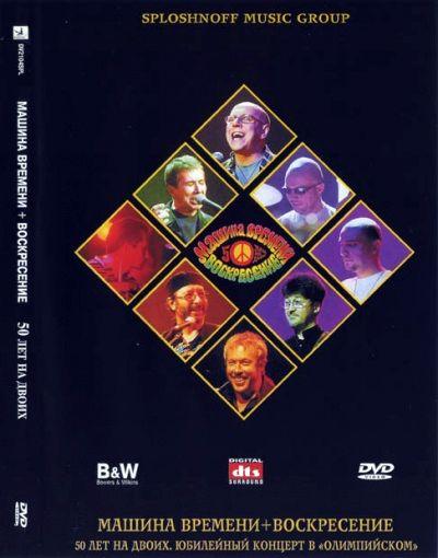 Юбилейный концерт в C/К «Олимпийский» 9.12.2000 года