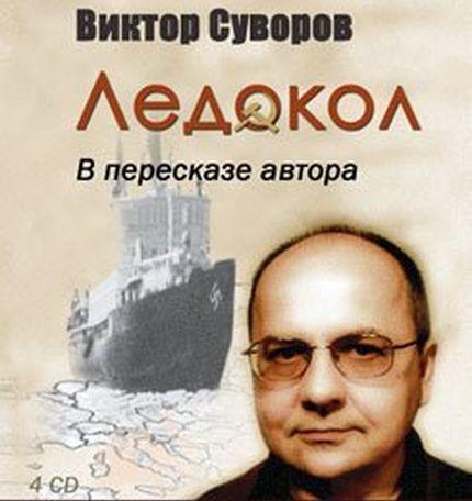 Виктор Суворов (он же Владимир Богданович Резун). В 1978 году бежал в Великобританию. Заочно в СССР приговорен к расстрелу.