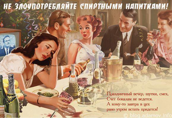 Не пей много!