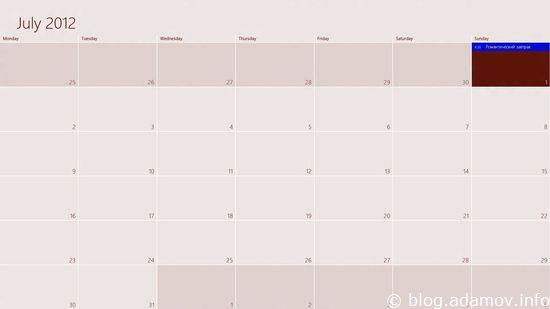 Календарь Windows 8 - все это уже было-было